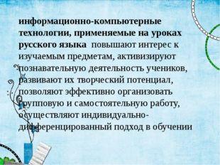 информационно-компьютерные технологии, применяемые на уроках русского языка