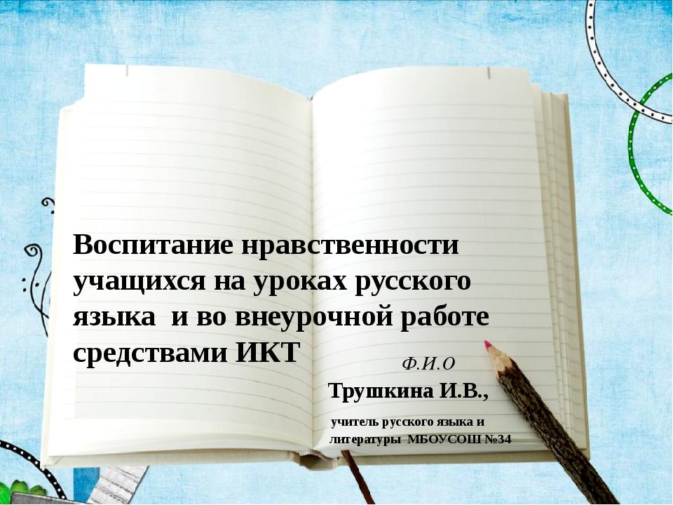 Ф.И.О Воспитание нравственности учащихся на уроках русского языка и во внеур...