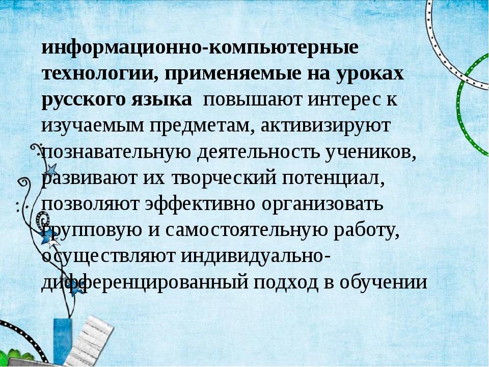 информационно-компьютерные технологии, применяемые на уроках русского языка ...