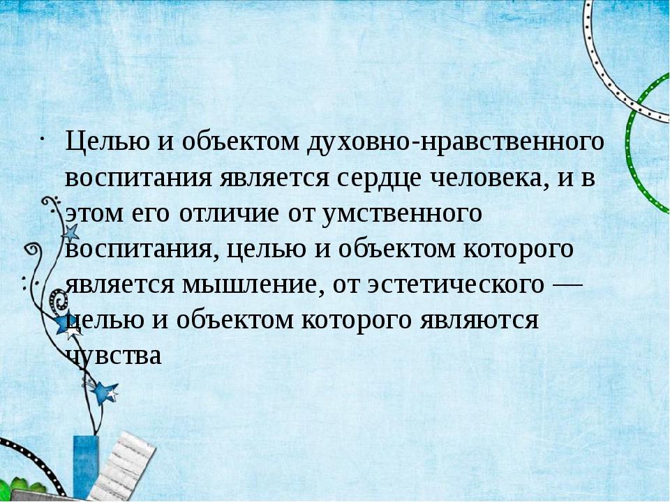 Целью и объектом духовно-нравственного воспитания является сердце человека,...