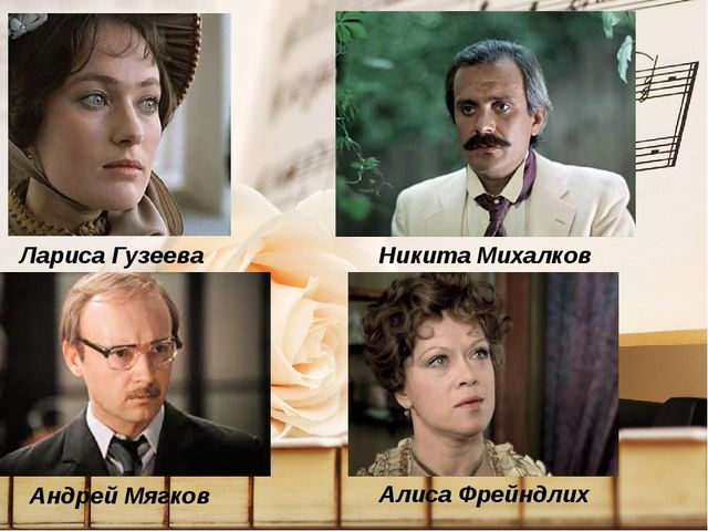 Лариса Гузеева Никита Михалков Андрей Мягков Алиса Фрейндлих