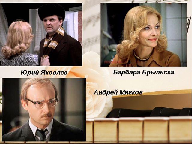 Юрий Яковлев Барбара Брыльска Андрей Мягков