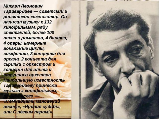Микаэл Леонович Таривердиев — советский и российский композитор. Он написал м...