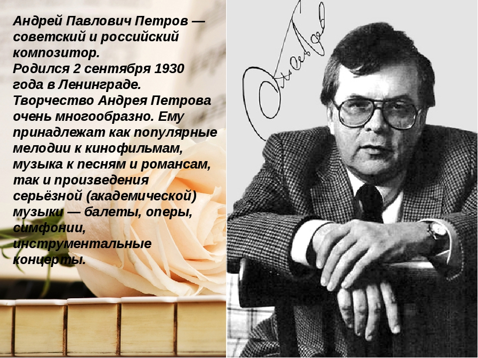 Андрей Павлович Петров — советский и российский композитор. Родился 2 сентябр...