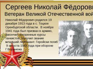 Сергеев Николай Фёдорович Ветеран Великой Отечественной войны Николай Фёдоро