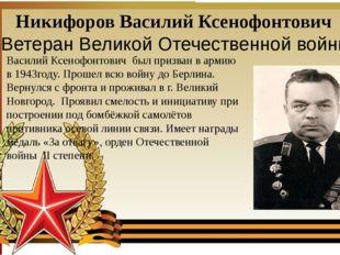 Никифоров Василий Ксенофонтович Ветеран Великой Отечественной войны Василий