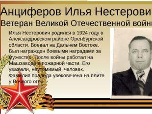 Анциферов Илья Нестерович Ветеран Великой Отечественной войны Илья Нестерови