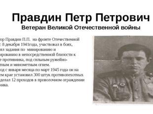 Правдин Петр Петрович Ветеран Великой Отечественной войны Ефрейтор Правдин П.