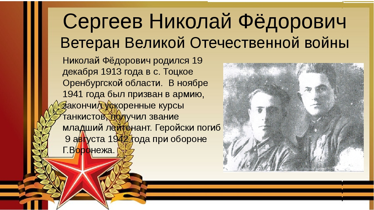 Сергеев Николай Фёдорович Ветеран Великой Отечественной войны Николай Фёдоро...