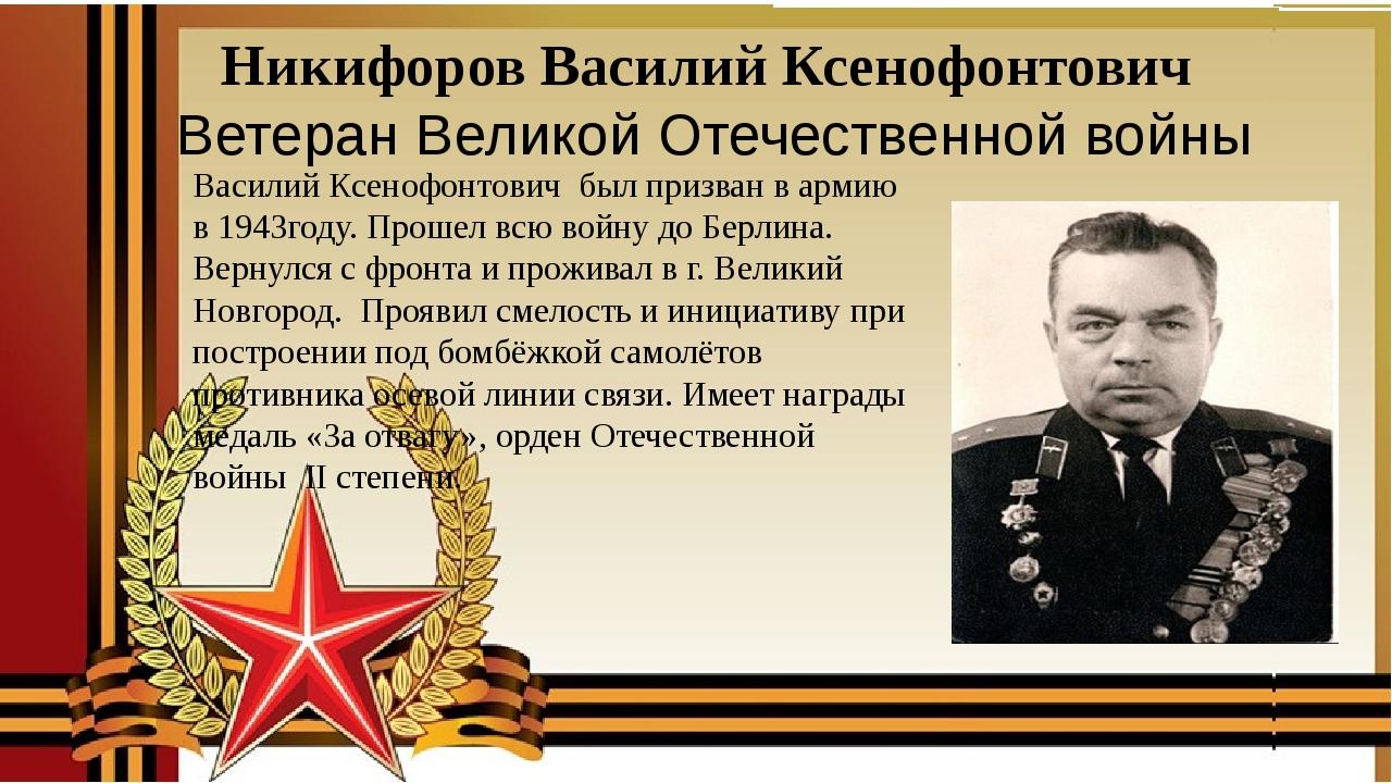 Никифоров Василий Ксенофонтович Ветеран Великой Отечественной войны Василий...