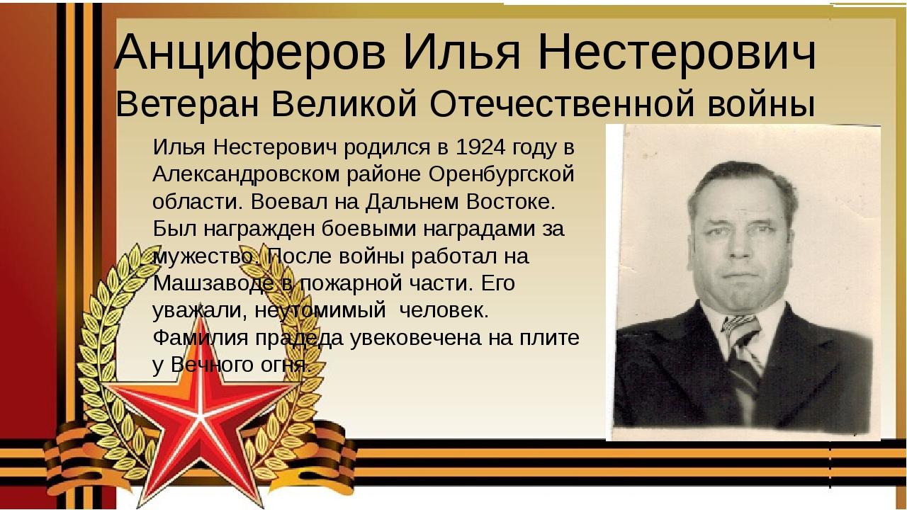 Анциферов Илья Нестерович Ветеран Великой Отечественной войны Илья Нестерови...