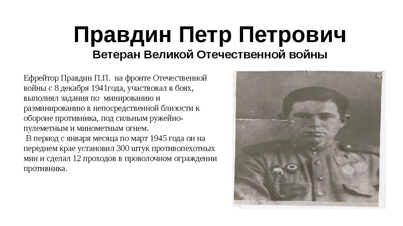 Правдин Петр Петрович Ветеран Великой Отечественной войны Ефрейтор Правдин П....