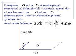 Ұзындығы бірге тең векторды бірлік вектор немесе орт дейміз. i j k x y z M1