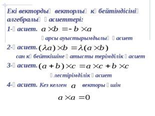 Екі вектордың векторлық көбейтіндісінің алгебралық қасиеттері: 1-қасиет. қарс