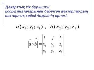 Декарттық тік бұрышты координаталарымен берілген векторлардың векторлық көбей
