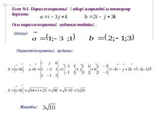 Есеп №1. Параллелограмның қабырғаларындағы векторлар берілген: Осы параллелог