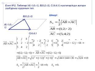 A(-1;0;-1) B(0;2;-3) C(4;4;1) Есеп №2. Төбелері А(-1;0;-1), В(0;2;-3), С(4;4