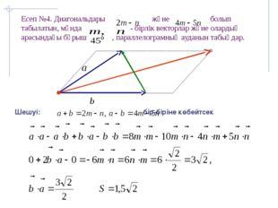 Есеп №4. Диагональдары және болып табылатын, мұнда - бірлік векторлар және ол