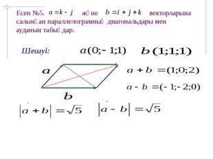 Есеп №5. және векторларына салынған параллелограмның диагональдары мен ауданы