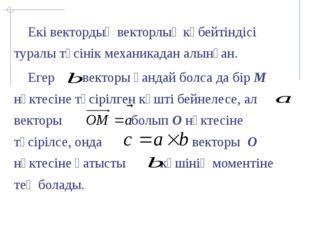 Екі вектордың векторлық көбейтіндісі туралы түсінік механикадан алынған. Еге