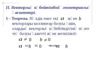 II. Векторлық көбейтіндінің геометриялық қасиеттері. 1 - Теорема. Нөлдік емес