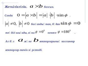 Нөлдік емес мен векторларының арасындағы бұрыш деп ВАС бұрышын атайды. Кез к