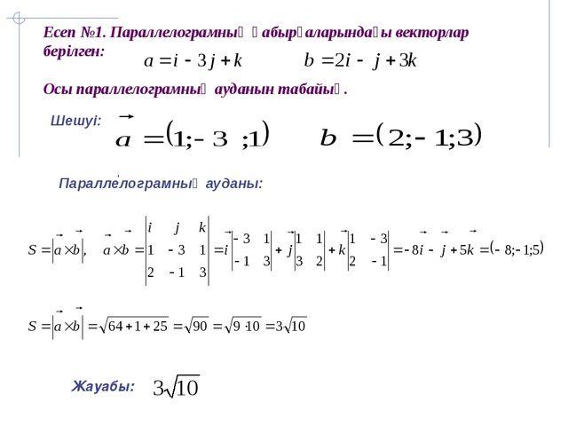 Есеп №1. Параллелограмның қабырғаларындағы векторлар берілген: Осы параллелог...