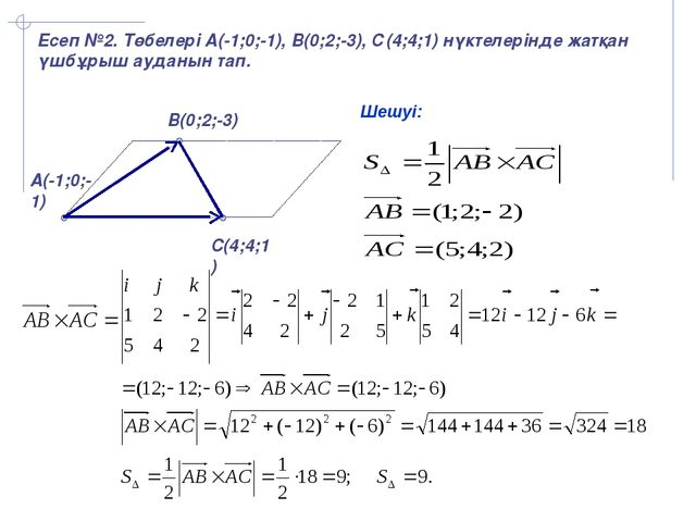 A(-1;0;-1) B(0;2;-3) C(4;4;1) Есеп №2. Төбелері А(-1;0;-1), В(0;2;-3), С(4;4...