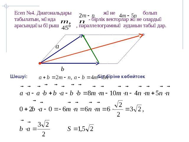 Есеп №4. Диагональдары және болып табылатын, мұнда - бірлік векторлар және ол...