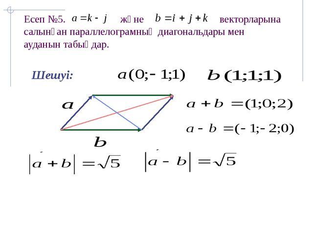 Есеп №5. және векторларына салынған параллелограмның диагональдары мен ауданы...