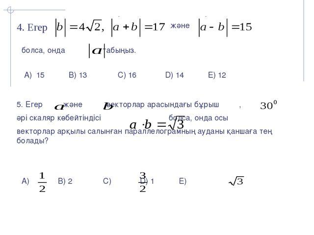 4. Егер және болса, онда табыңыз. А) 15 B) 13 C) 16 D) 14 E) 12 5. Егер және...