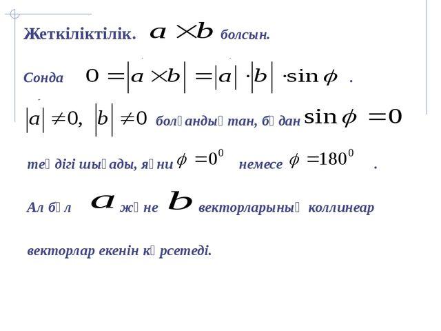 Нөлдік емес мен векторларының арасындағы бұрыш деп ВАС бұрышын атайды. Кез к...
