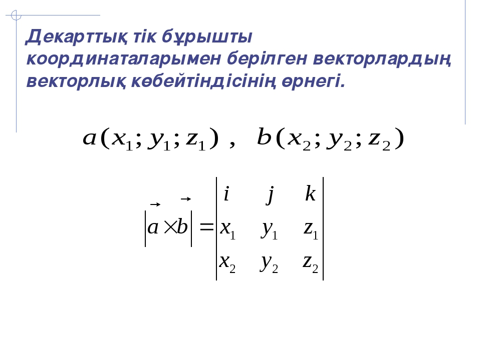 Декарттық тік бұрышты координаталарымен берілген векторлардың векторлық көбей...