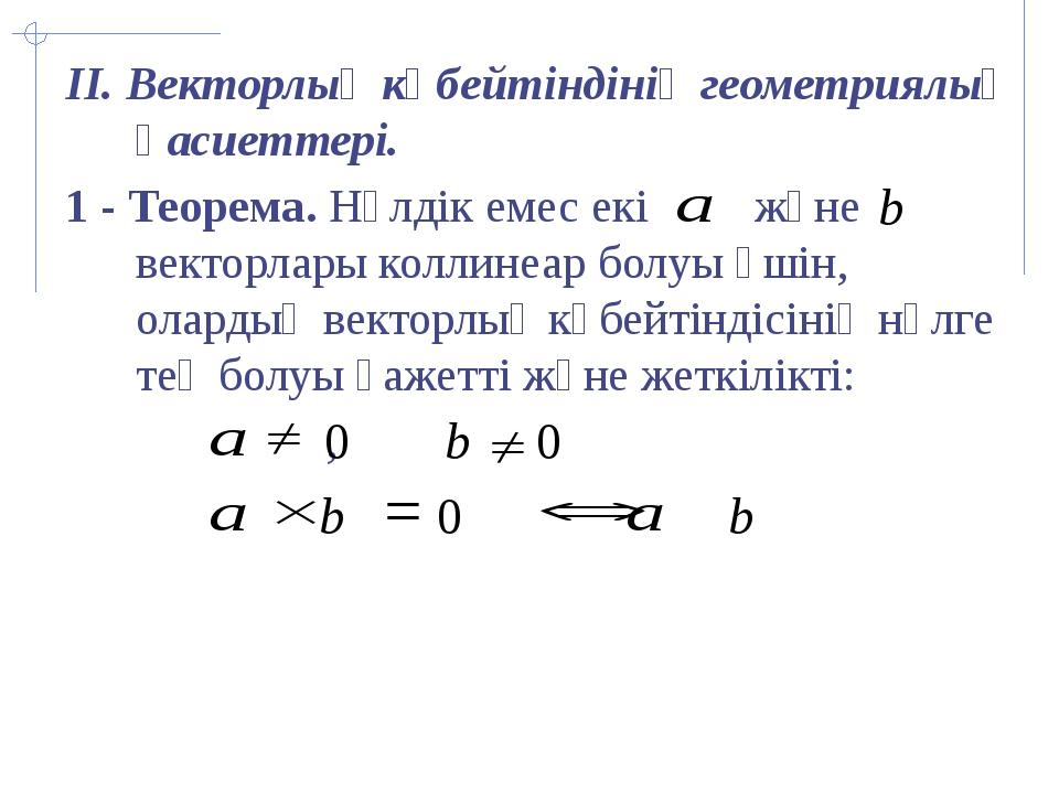 II. Векторлық көбейтіндінің геометриялық қасиеттері. 1 - Теорема. Нөлдік емес...