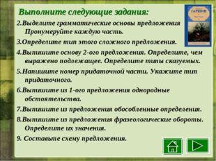 Выполните следующие задания: 2.Выделите грамматические основы предложения Пр