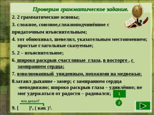 Проверим грамматическое задание. 2. 2 грамматические основы; 3. сложное, союз