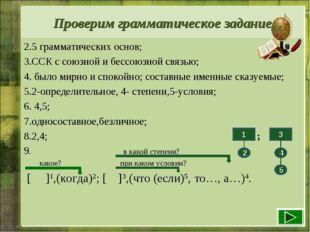 Проверим грамматическое задание 2.5 грамматических основ; 3.ССК с союзной и