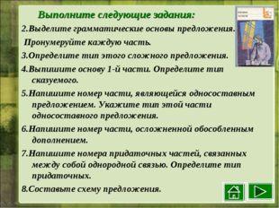 Выполните следующие задания: 2.Выделите грамматические основы предложения. П