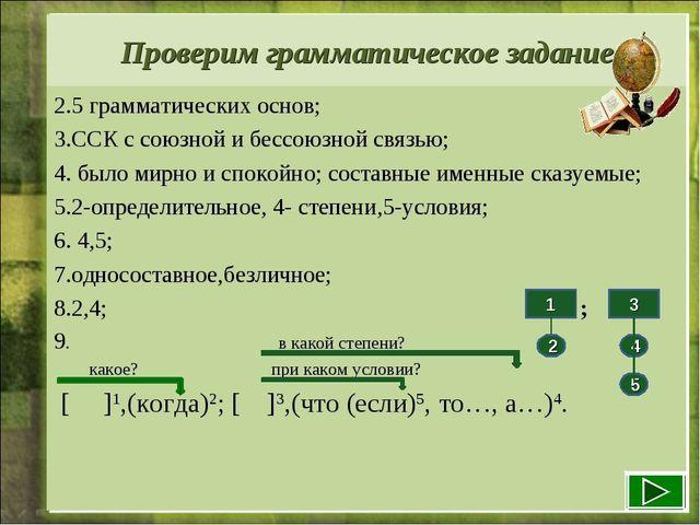 Проверим грамматическое задание 2.5 грамматических основ; 3.ССК с союзной и...