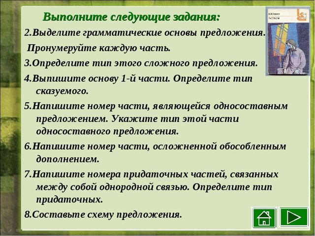 Выполните следующие задания: 2.Выделите грамматические основы предложения. П...