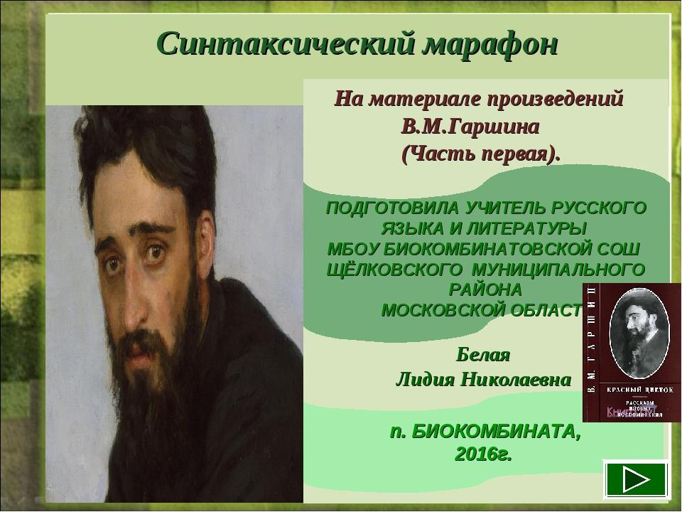 Синтаксический марафон На материале произведений В.М.Гаршина (Часть первая)....