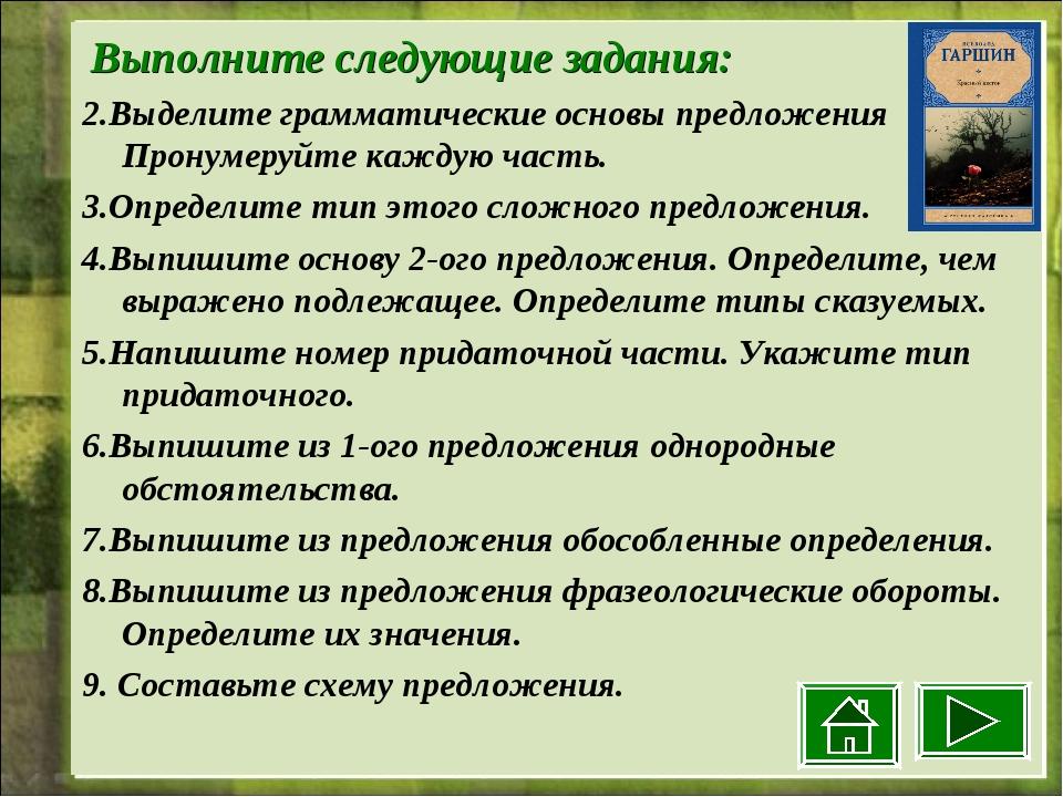 Выполните следующие задания: 2.Выделите грамматические основы предложения Пр...