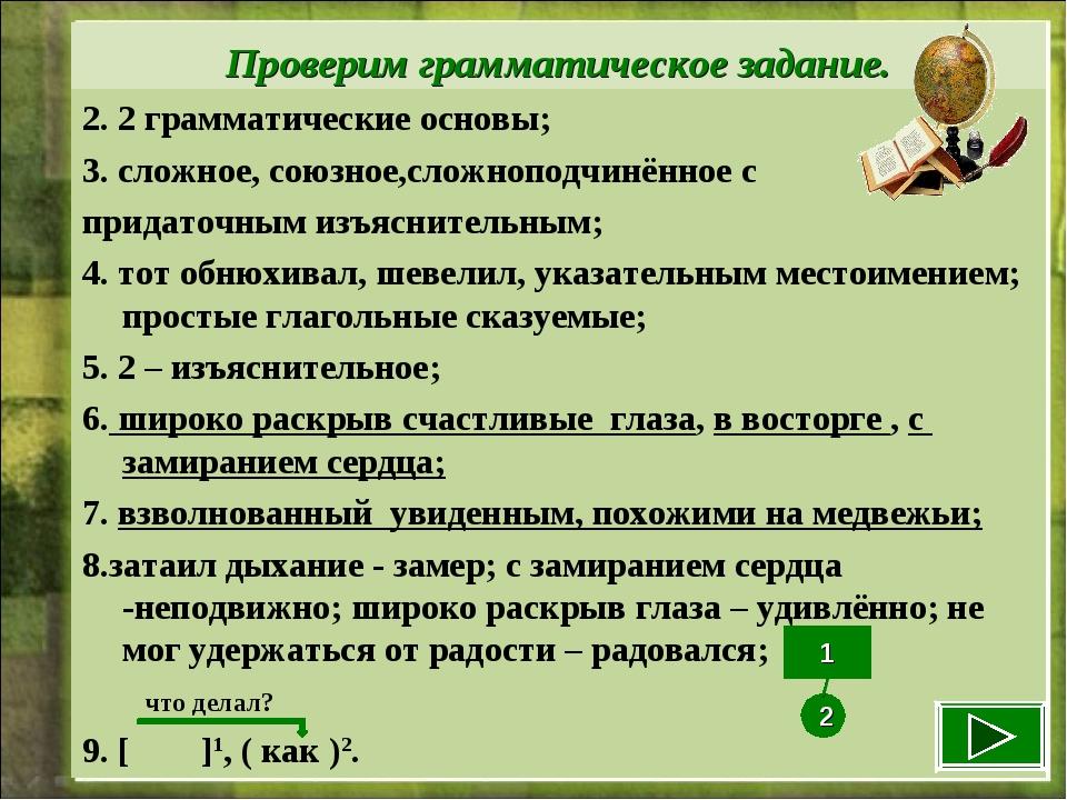 Проверим грамматическое задание. 2. 2 грамматические основы; 3. сложное, союз...
