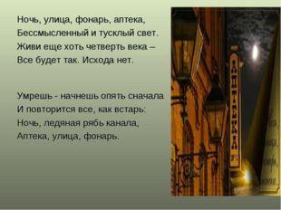 Ночь, улица, фонарь, аптека, Бессмысленный и тусклый свет. Живи еще хоть четв