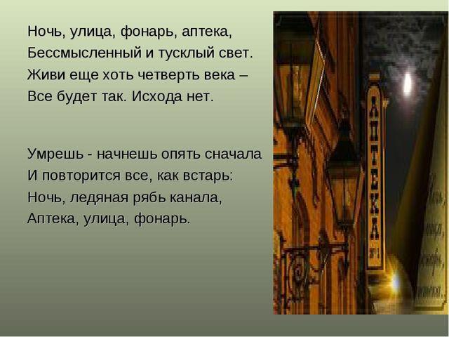 Ночь, улица, фонарь, аптека, Бессмысленный и тусклый свет. Живи еще хоть четв...