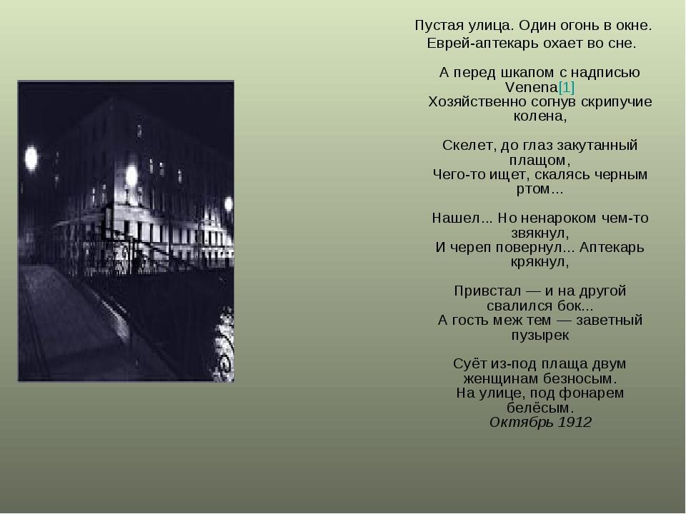Пустая улица. Один огонь в окне. Еврей-аптекарь охает во сне. А перед шкапом...