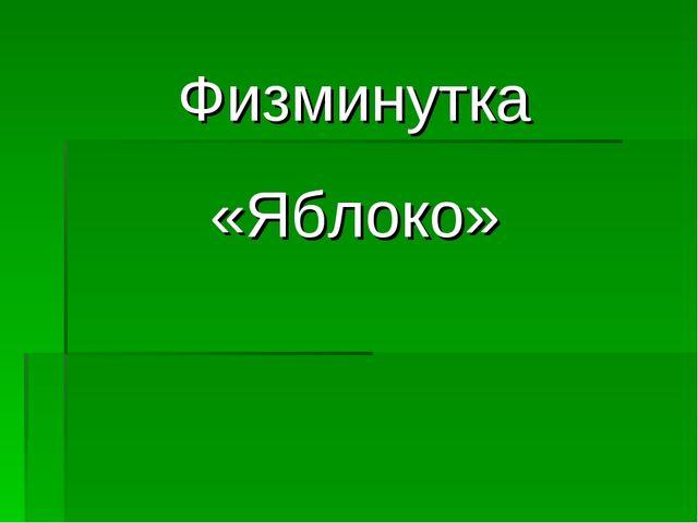 Физминутка «Яблоко»