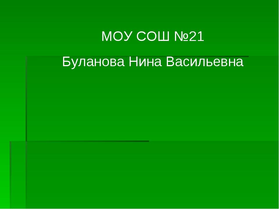 МОУ СОШ №21 Буланова Нина Васильевна