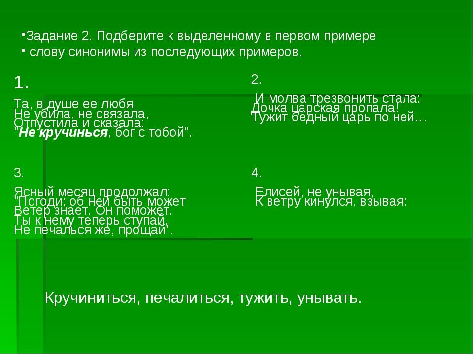 Задание 2. Подберите к выделенному в первом примере слову синонимы из последу...