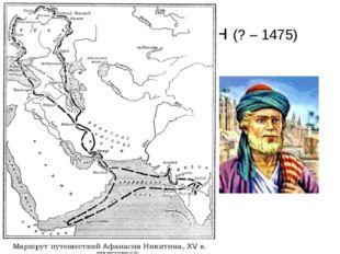 Афанасий Никитин (? – 1475)